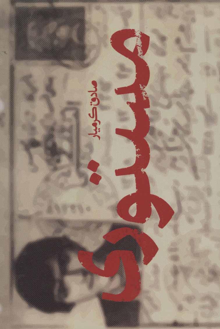 کتاب مستوری