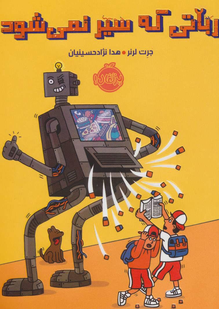 کتاب رباتی که سیر نمی شود