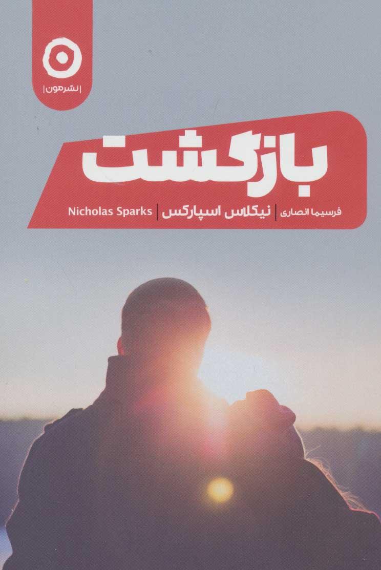 کتاب بازگشت
