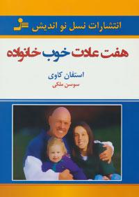 کتاب هفت عادت خوب خانواده