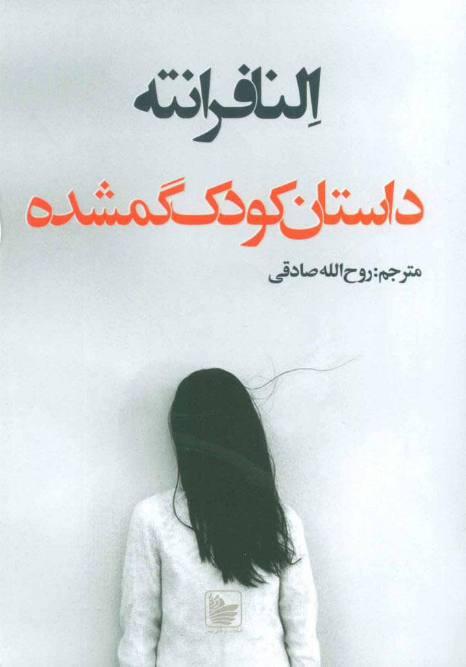کتاب داستان کودک گم شده
