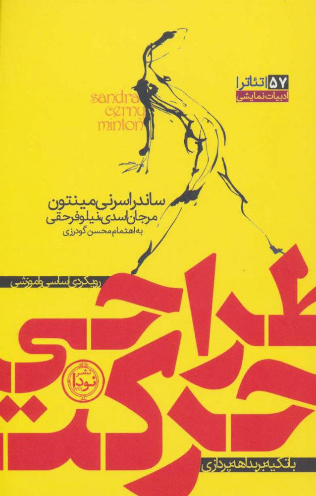 کتاب طراحی حرکت