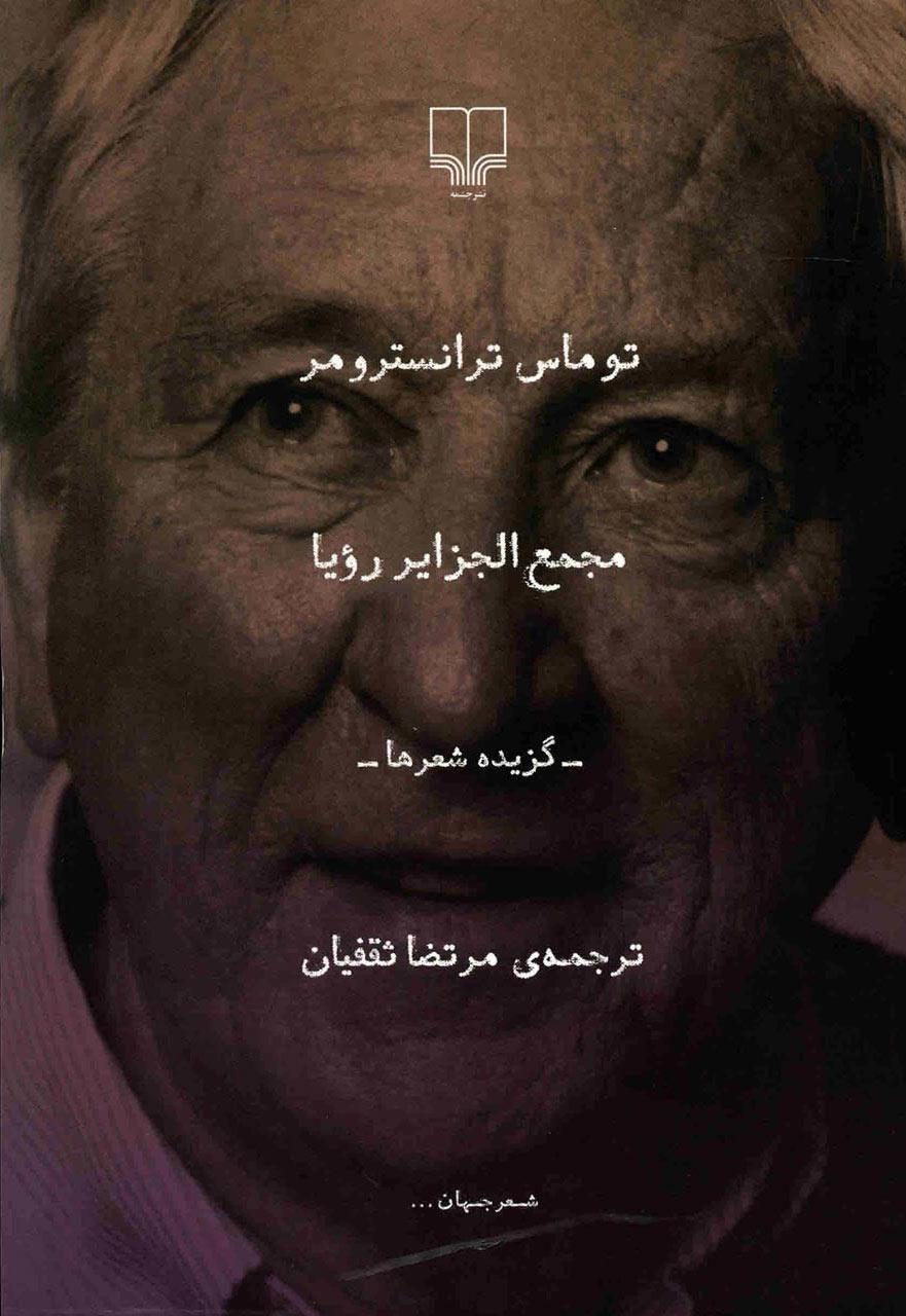 کتاب مجمع الجزایر رویا
