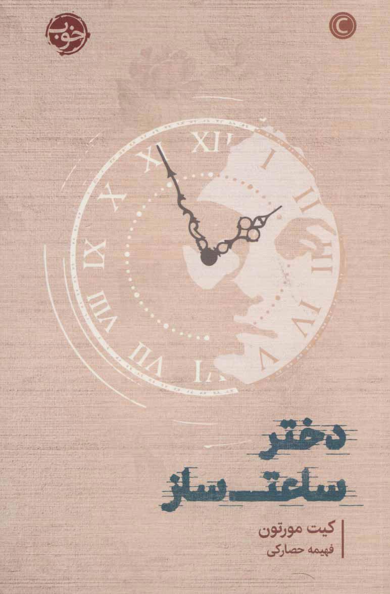 کتاب دختر ساعت ساز