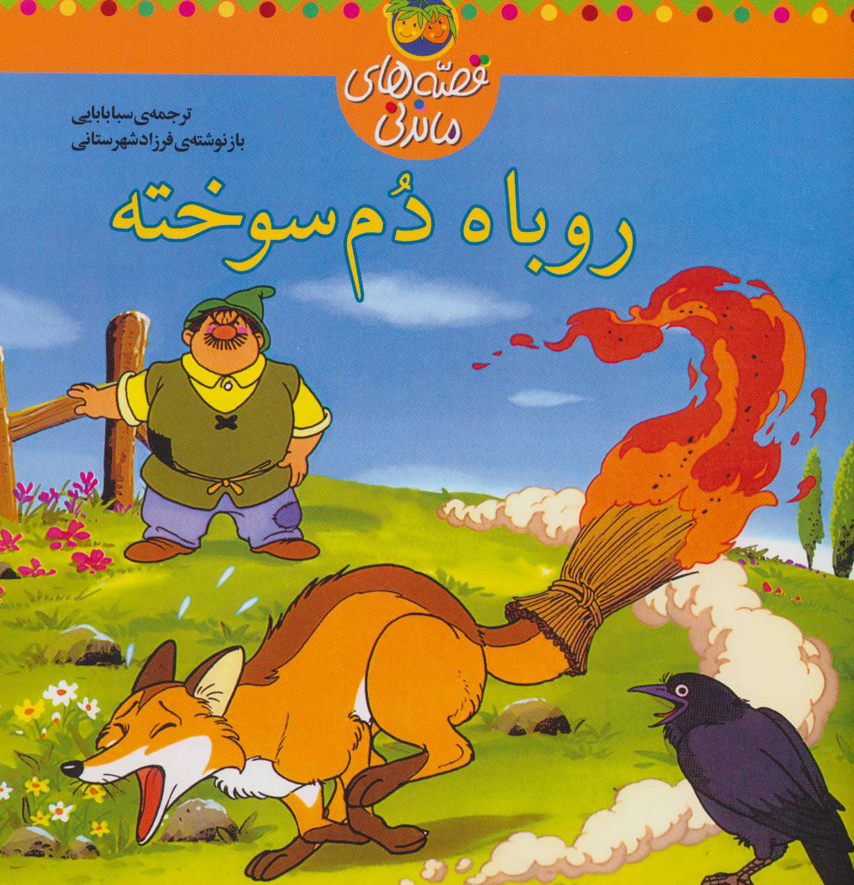 کتاب روباه دم سوخته