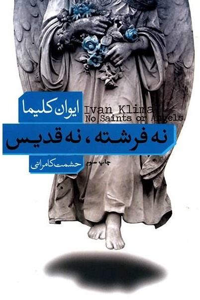 کتاب نه فرشته نه قدیس