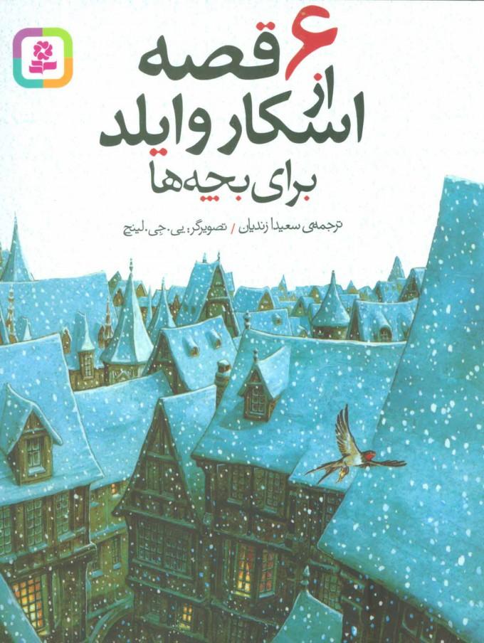 کتاب 6 قصه از اسکار وایلد