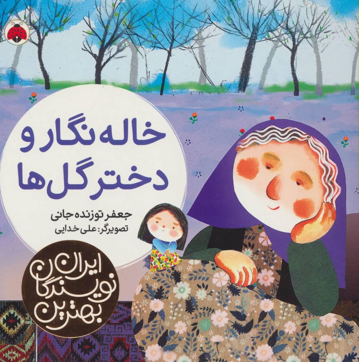 کتاب خاله نگار و دختر گل ها