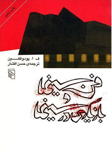 کتاب فن سینما و بازیگری در سینما