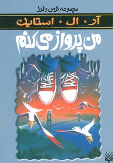 کتاب من پرواز می کنم