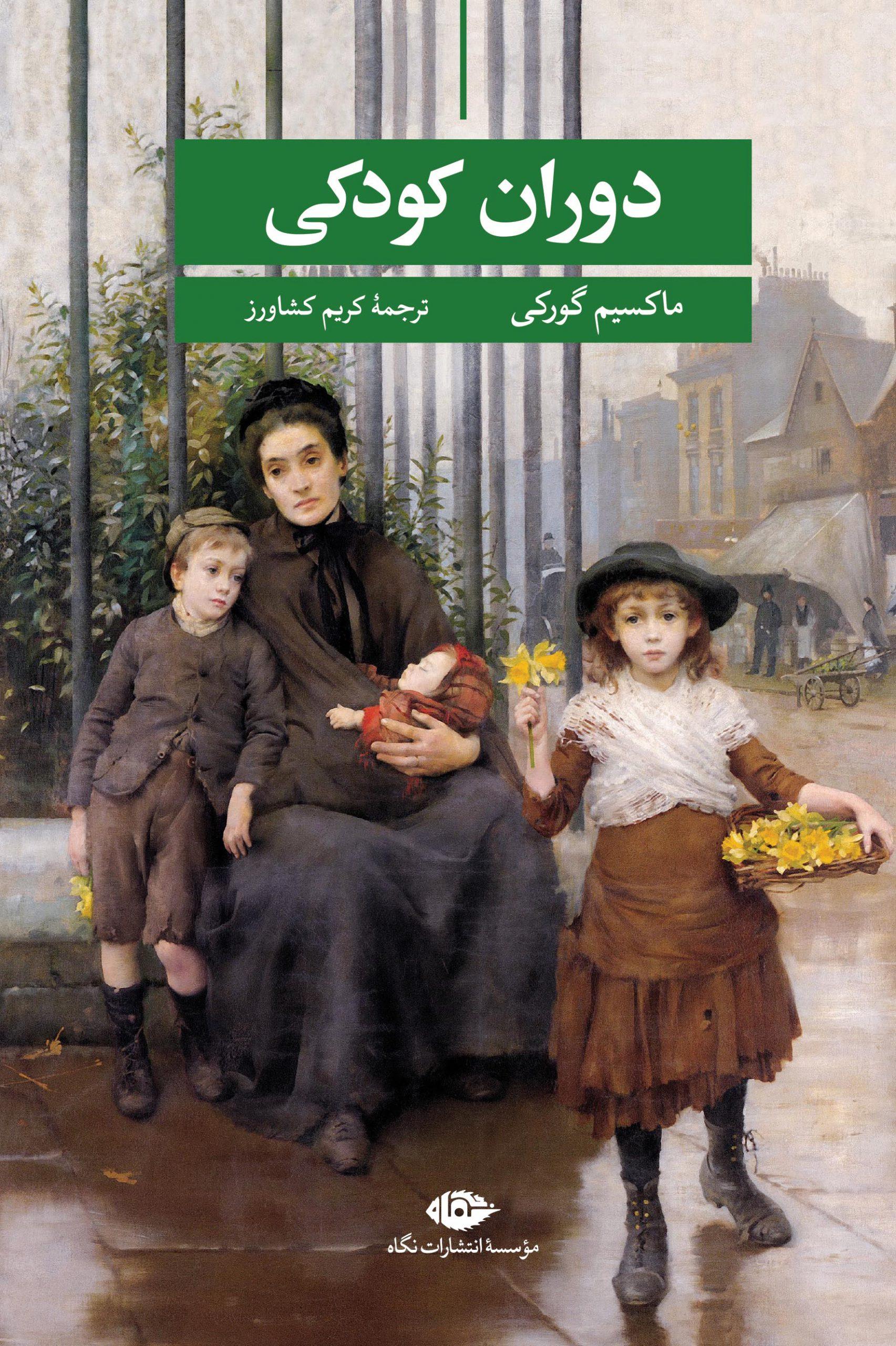 کتاب دوران کودکی