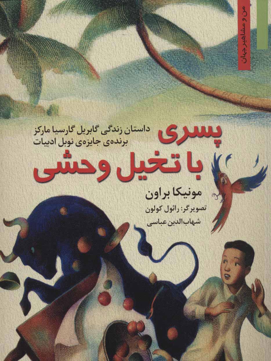 کتاب پسری با تخیل وحشی
