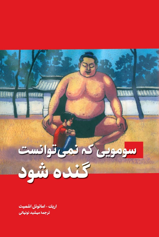 کتاب سومویی که نمی توانست گنده شود
