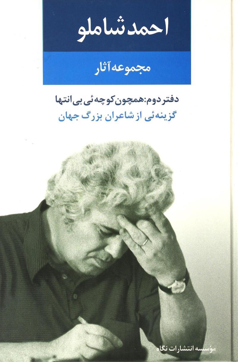 کتاب مجموعه آثار احمد شاملو (دفتر دوم)