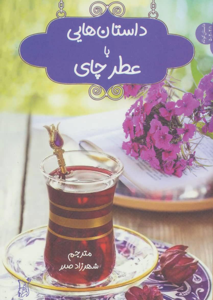 کتاب داستان هایی با عطر چای