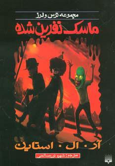 کتاب ماسک نفرین شده