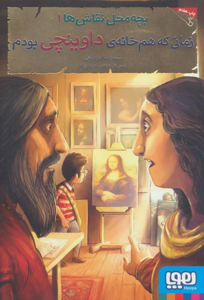 کتاب بچه محل نقاش ها 1