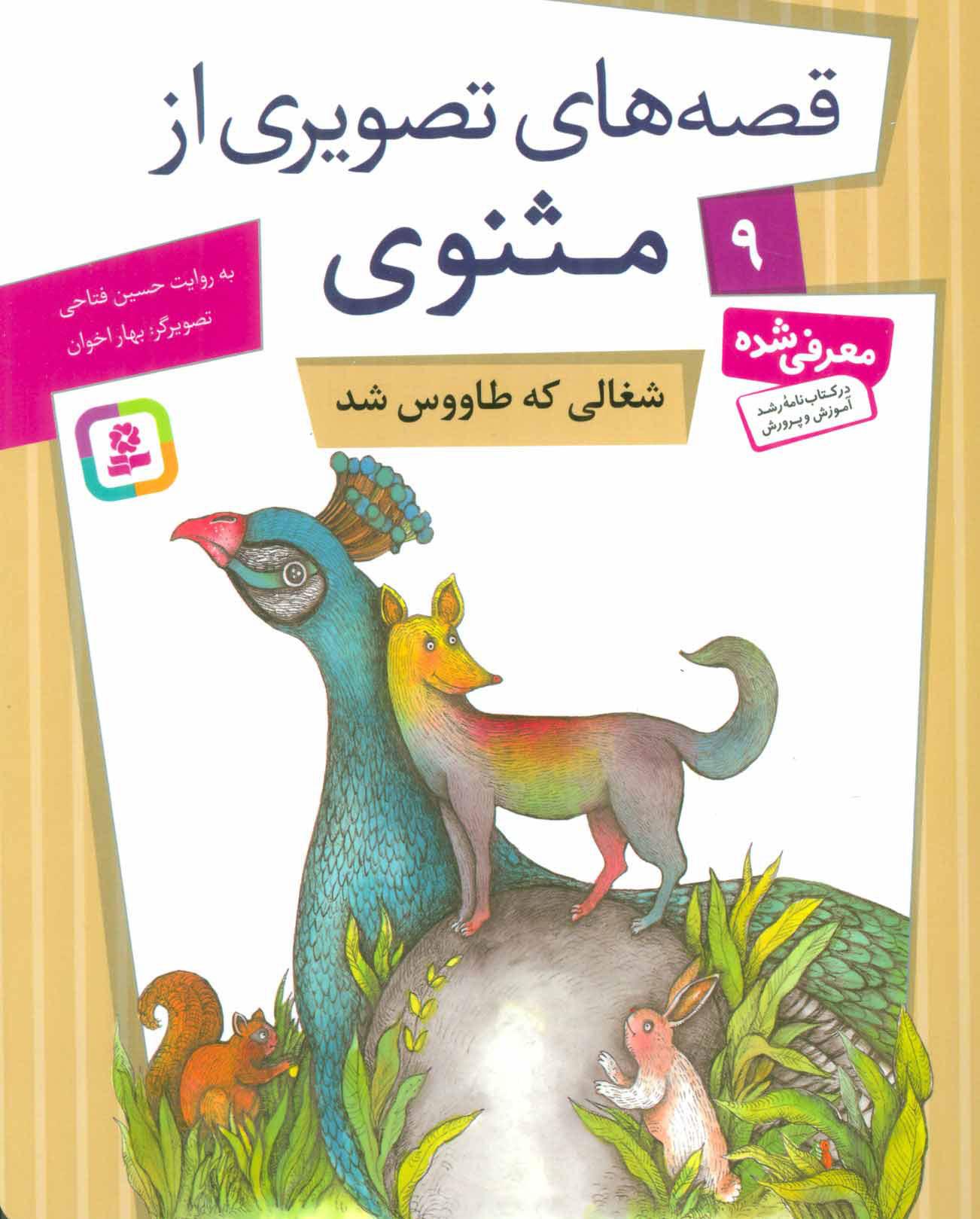 کتاب شغالی که طاووس شد