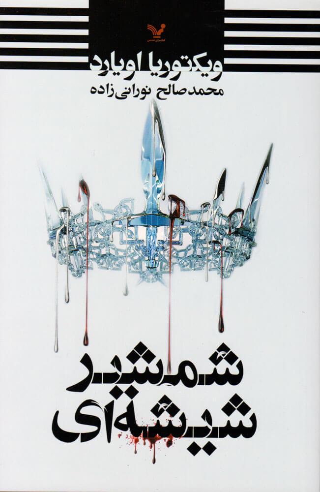 کتاب شمشیر شیشه ای