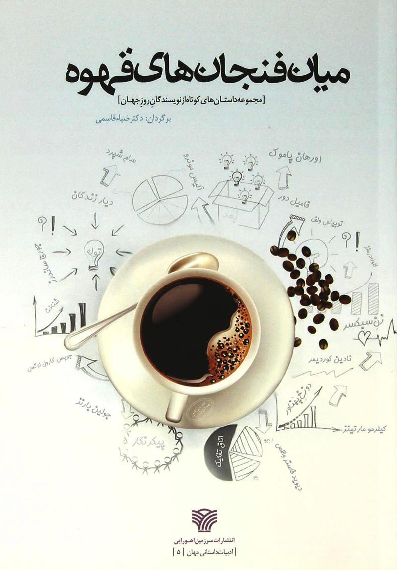 کتاب میان فنجان های قهوه