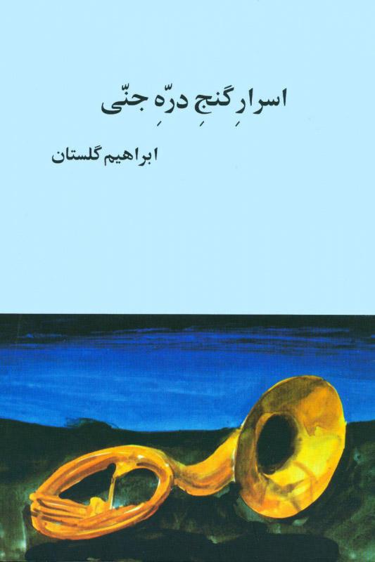 کتاب اسرار گنج دره ی جنی