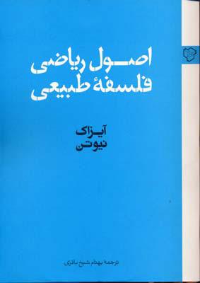 کتاب اصول ریاضی فلسفه طبیعی