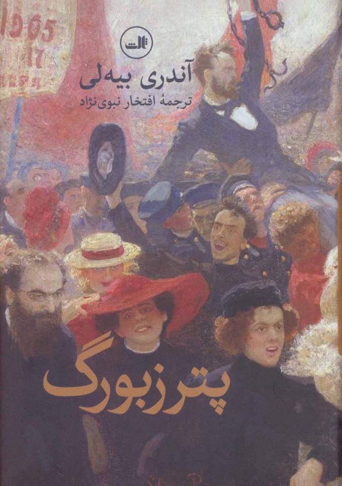 کتاب پترزبورگ