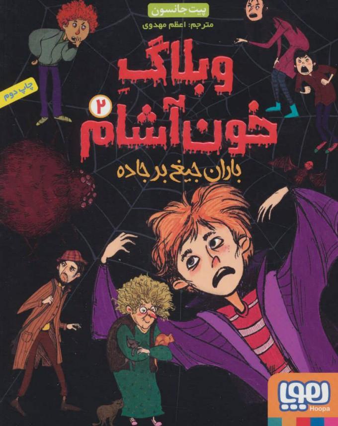 کتاب وبلاگ خون آشام ۲