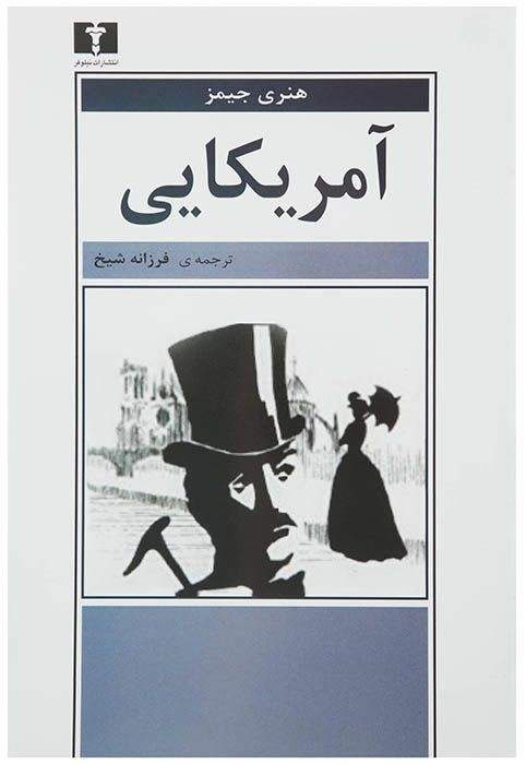 کتاب آمریکایی