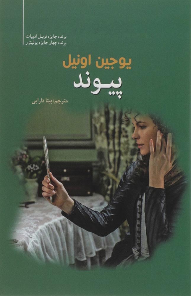 کتاب پیوند