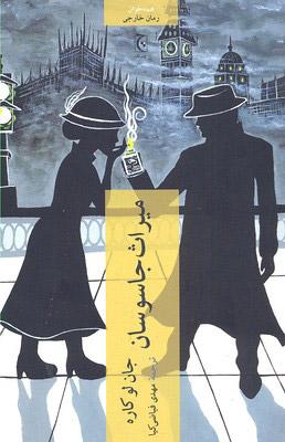 کتاب میراث جاسوسان