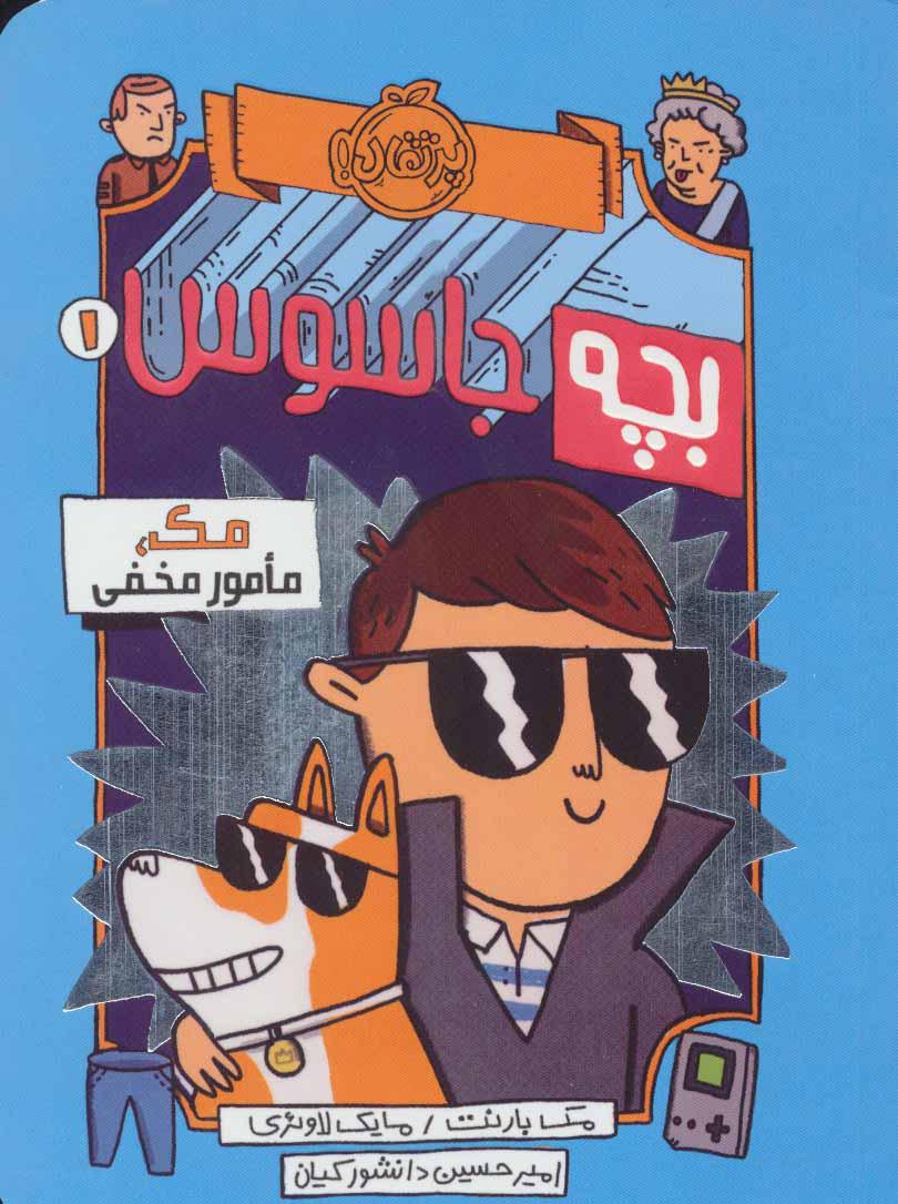 کتاب بچه جاسوس 1