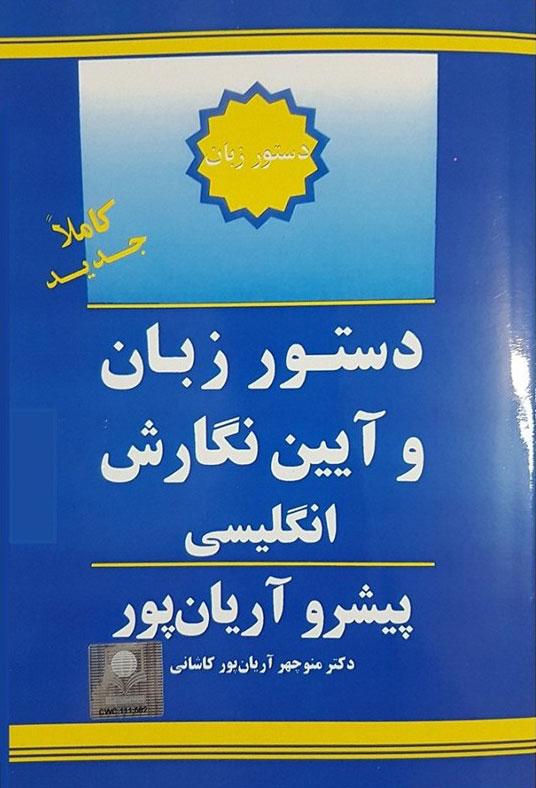کتاب دستور زبان و آیین نگارش انگلیسی