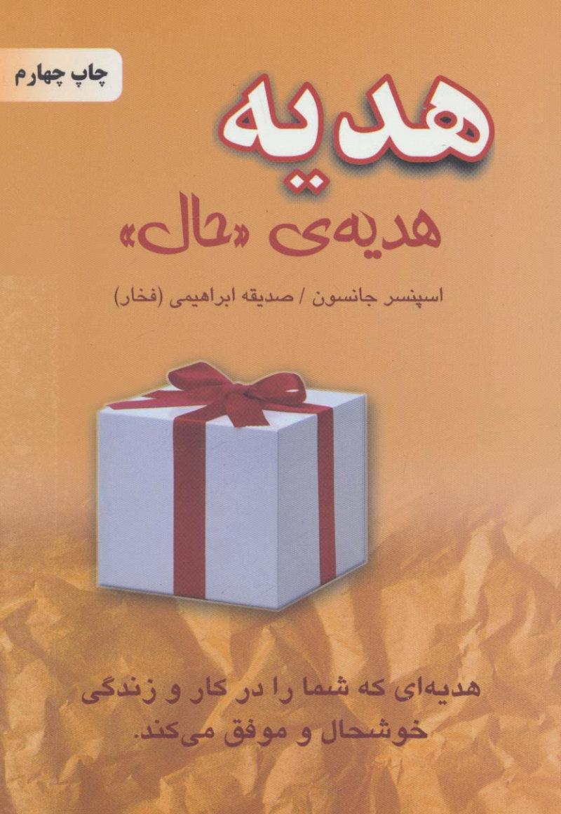 کتاب هدیه،هدیه ی «حال»