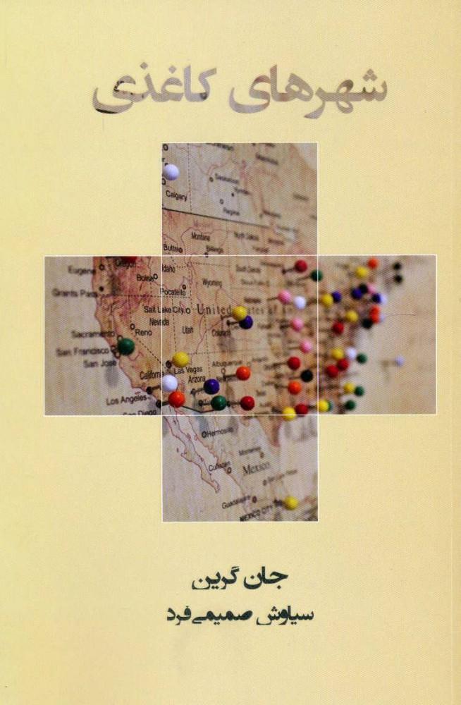 کتاب شهرهای کاغذی