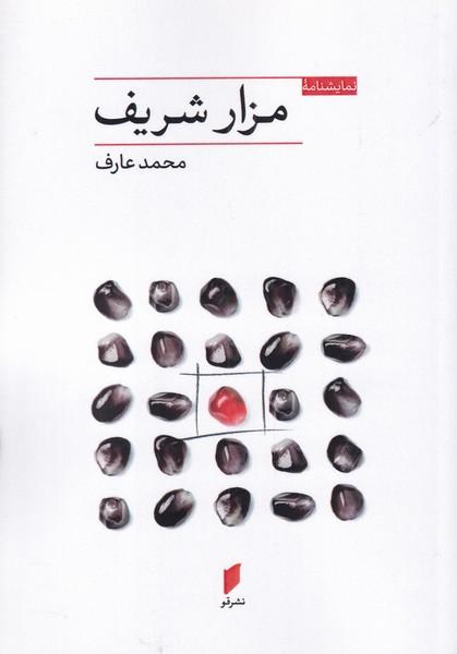 کتاب مزار شریف
