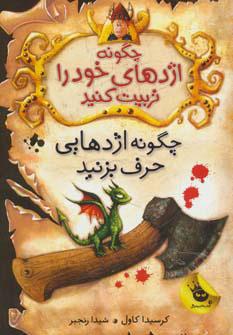 کتاب چگونه اژدهای خود را تربیت کنید - جلد سوم