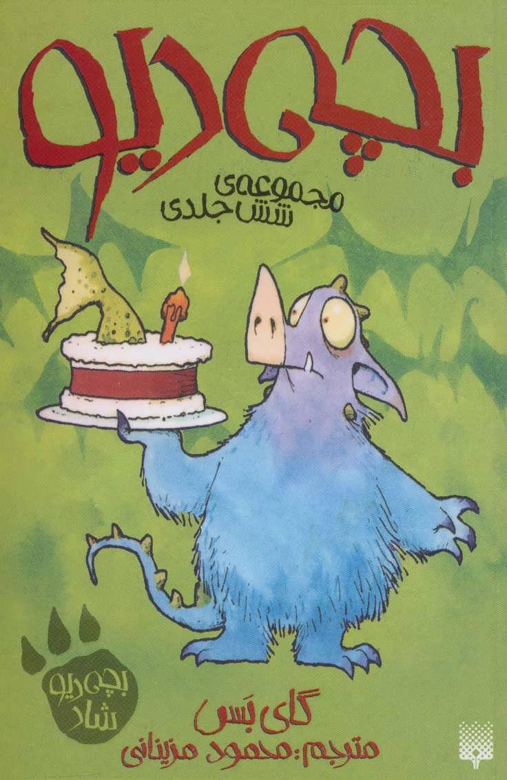 کتاب بچه دیو (6 جلد در 1 جلد)