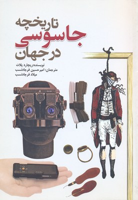 کتاب تاریخچه جاسوسی در جهان