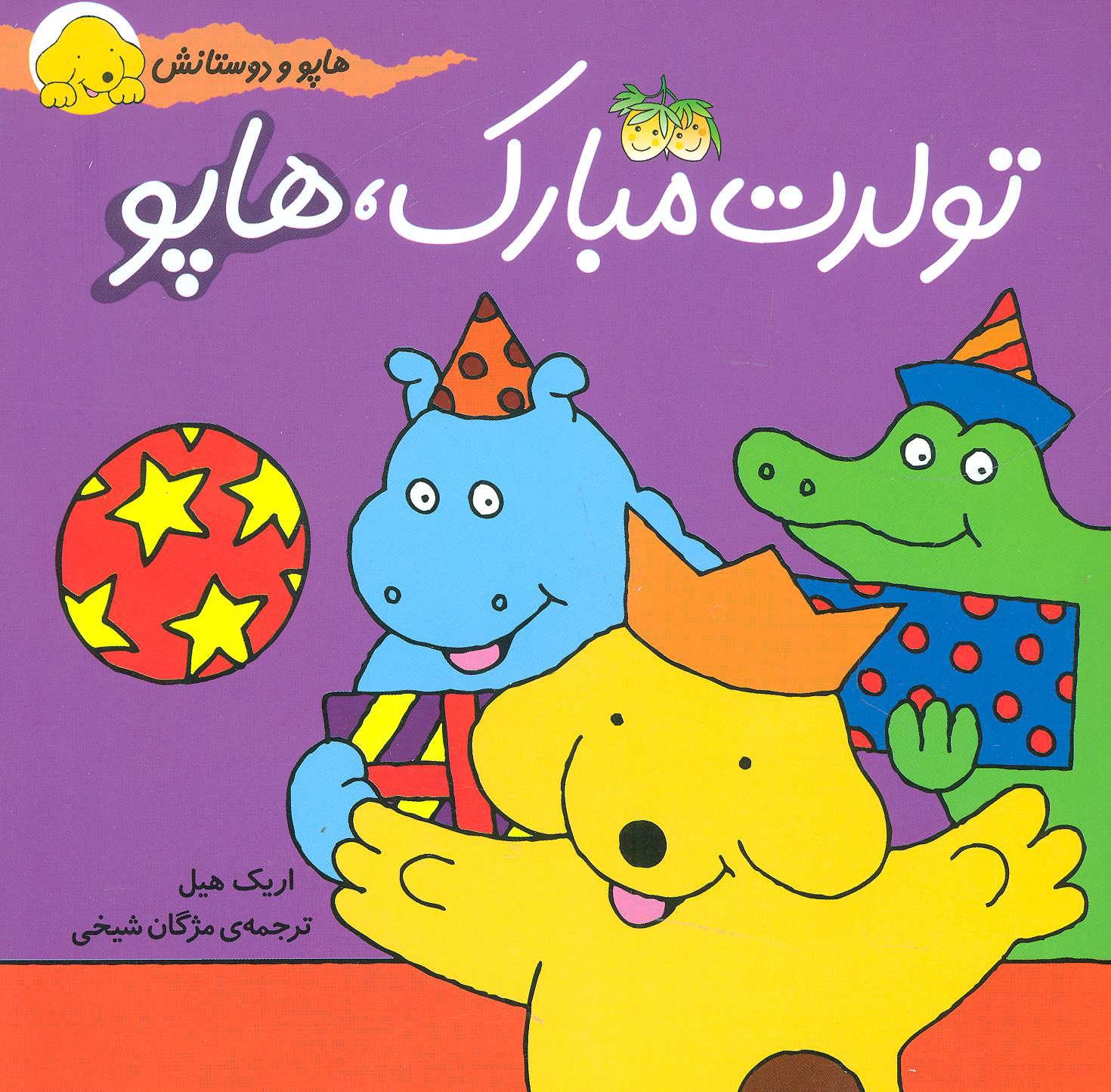 کتاب تولدت مبارک، هاپو