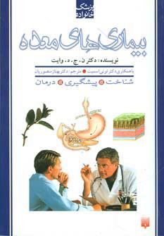 کتاب بیماری های معده