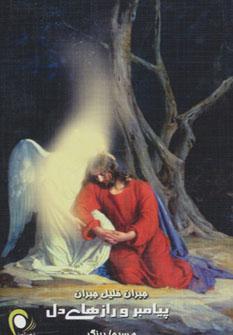 کتاب پیامبر و رازهای دل