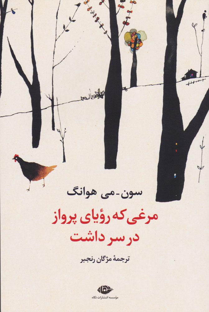 کتاب مرغی که رویای پرواز در سر داشت