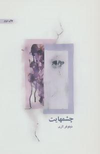 کتاب چشمهایت