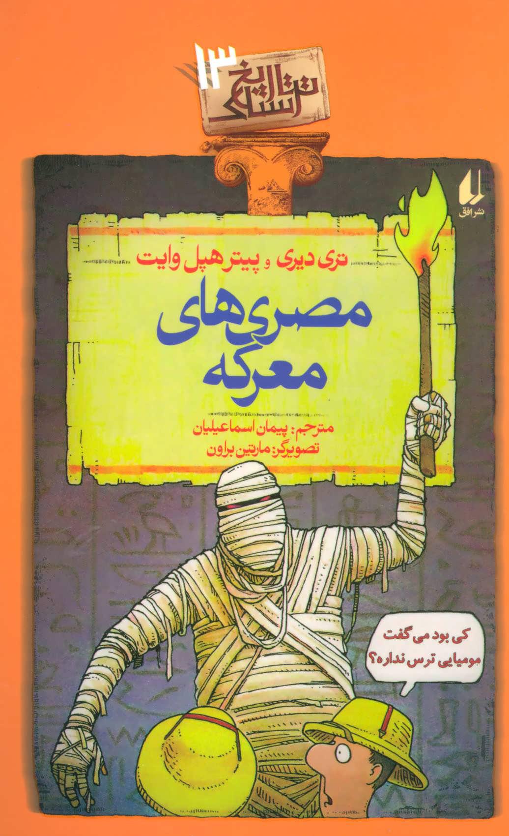 کتاب مصری های معرکه