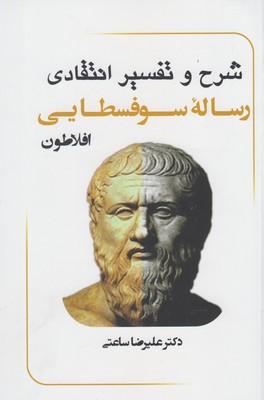 کتاب شرح و تفسیر رساله سوفسطایی افلاطون
