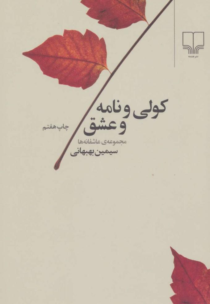 کتاب کولی و نامه و عشق
