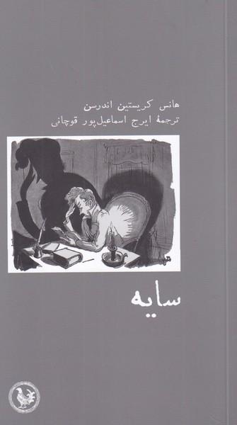 کتاب سایه