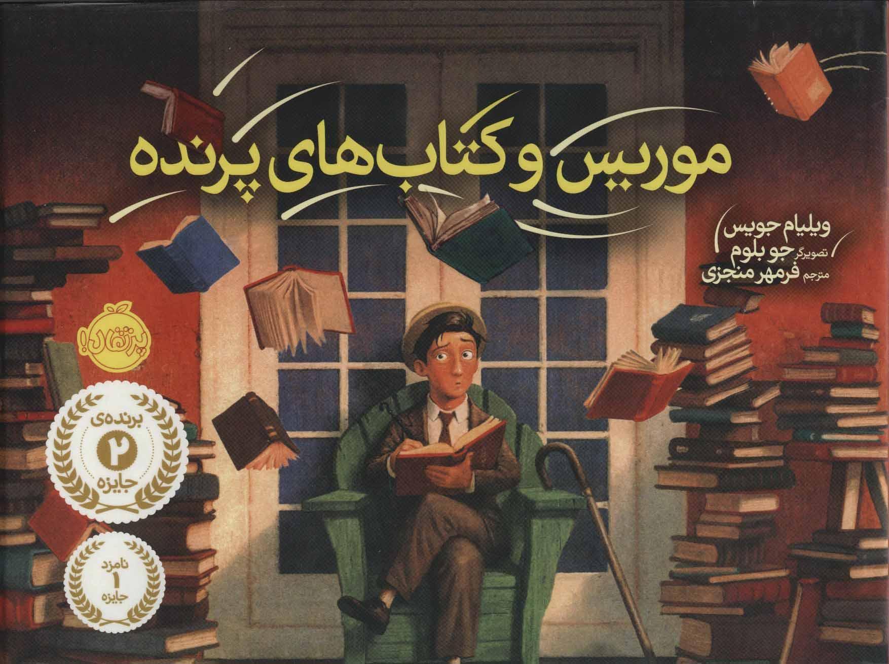 کتاب موریس و کتاب های پرنده