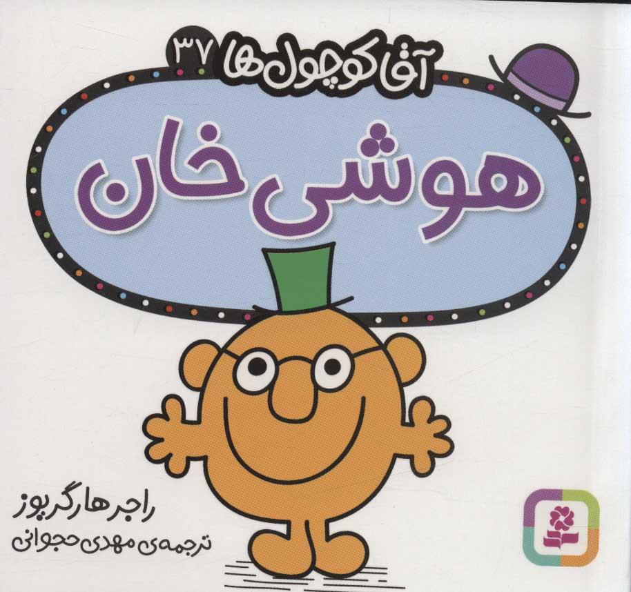 کتاب هوشی خان